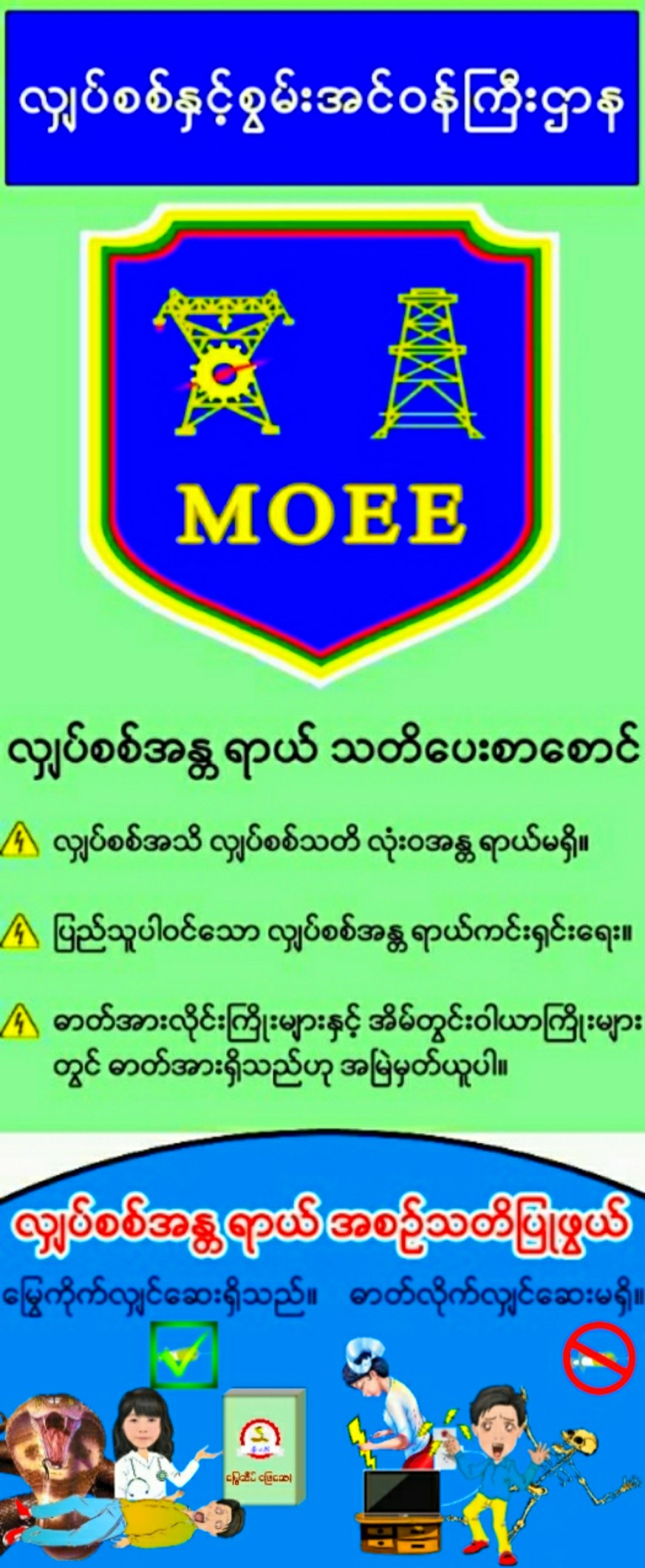 https://moee.gov.mm/mm/upload_img/163.jpg
